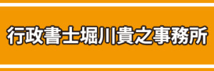 行政書士堀川貴之事務所バナー