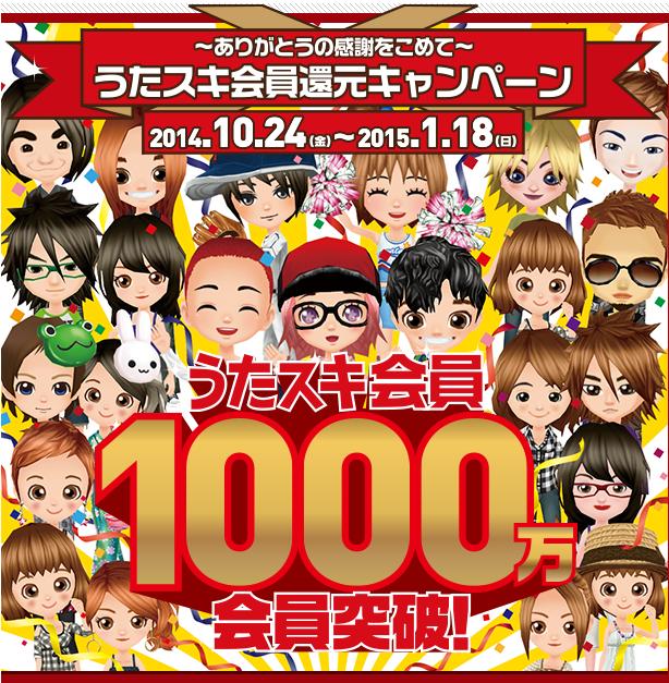 スクリーンショット(2014-10-29 10.56.38)
