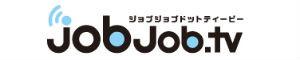 求人情報JobJob.tv(ジョブジョブドットティービー)