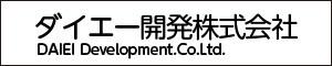 ダイエー開発株式会社