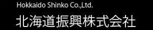 北海道振興株式会社
